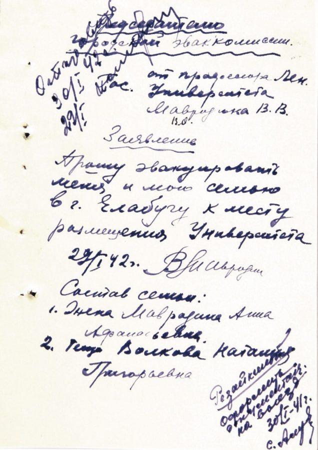 Заявление (120×180), ходатайство (120×180), письмо Леноблисполкома (205×160) об эвакуации В.В. Мавродина © ЦГА СП