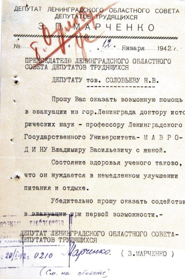 Заявление (120×180), ходатайство (120×180), письмо Леноблисполкома (205×160) об эвакуации © ЦГА СПб