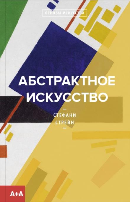Стефани Стрейн «Абстрактное искусство»