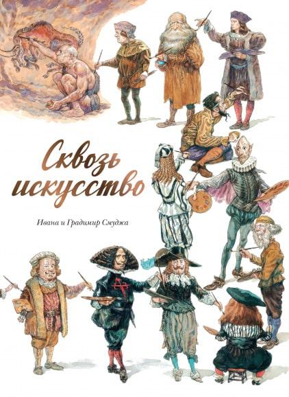 Градимир Смуджа, Ивана Смуджа «Сквозь искусство»