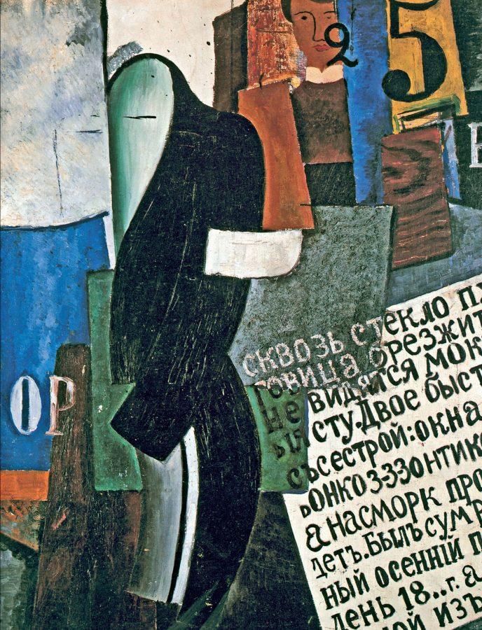 Иван Пуни «Парикмахерская», 1915 © Искусство — XXI век
