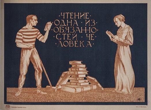 Сергей Иванов «Чтение — одна из обязанностей человека». Пг., ГИЗ, 1920 © ГРМ