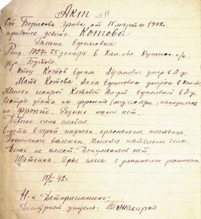 Акт обнаружения на ст. Борисова Грива девочки без родных. 1942 © ЦГА СПб