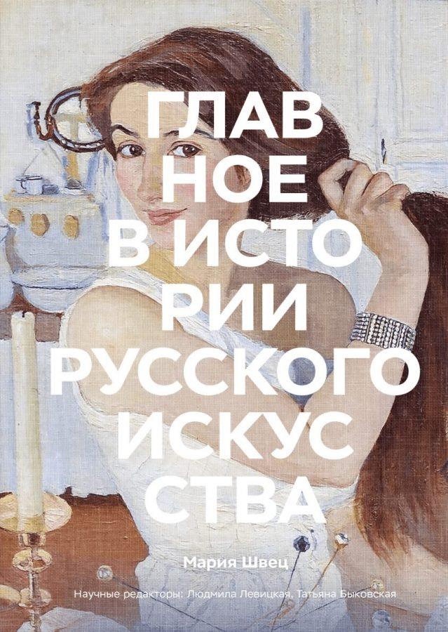 Мария Швец «Главное в истории русского искусства»