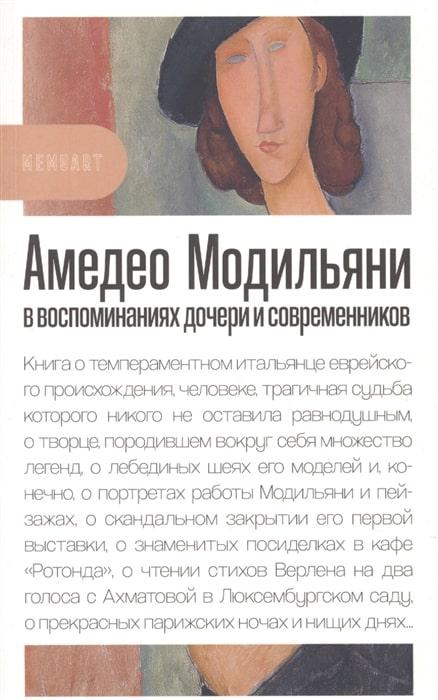 Амедео Модильяни в воспоминаниях дочери и современников: отрывок из книги
