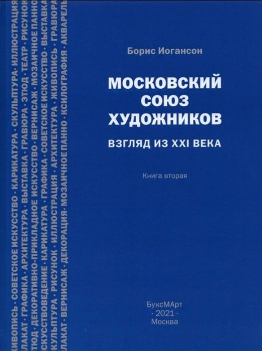 Борис Иогансон «Московский Союз художников. Взгляд из XXI века» © БуксМАрт