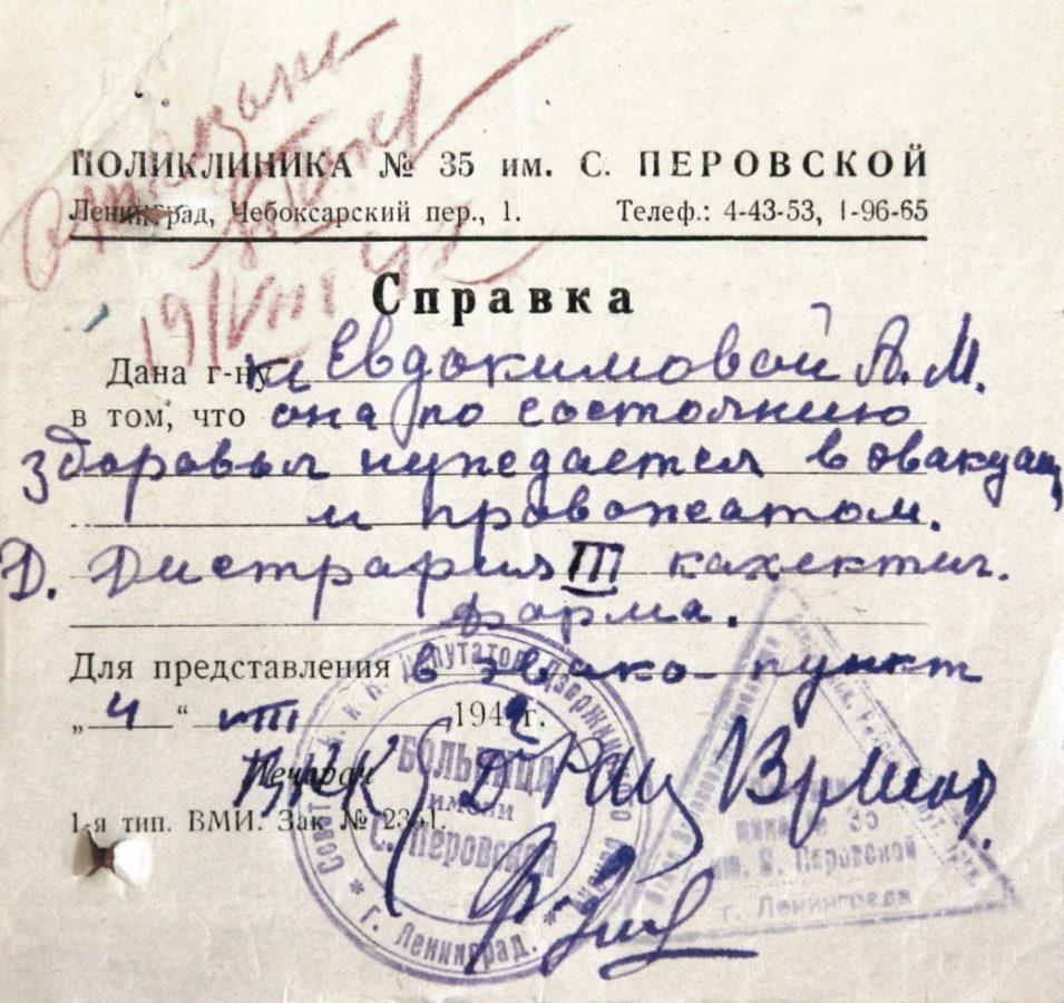 Справки о необходимости и возможности эвакуации. 1942. 110×105, 150×160 © ЦГА СПб
