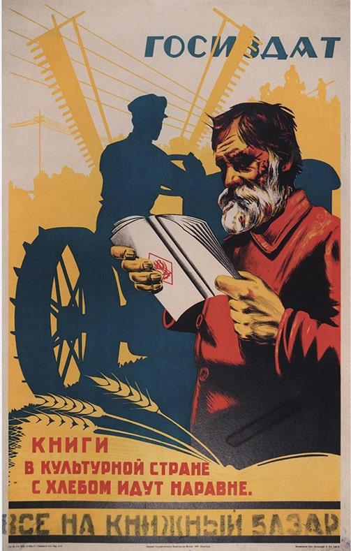 Н.х. Госиздат «Все на книжный базар!» М., Л., ГИЗ, 1929 © ГРМ