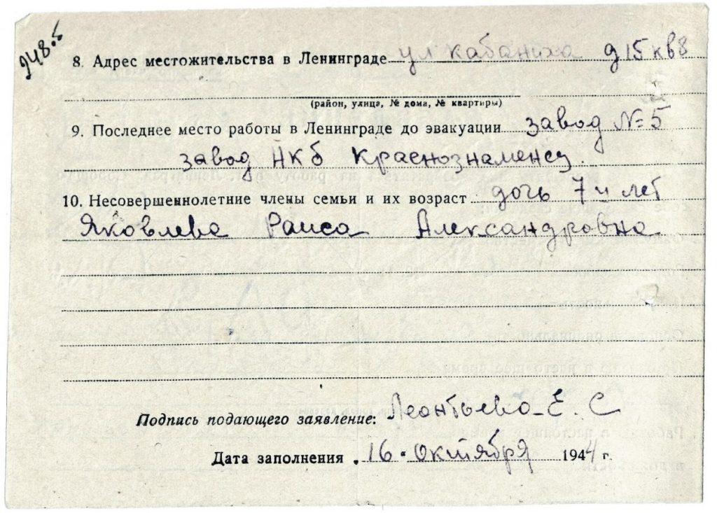 Заявление о возвращении в Ленинград. 1944. 160×115 © ЦГА СПб