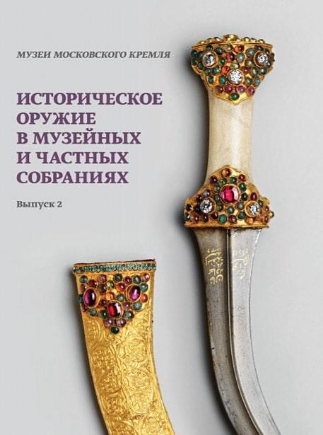 «Историческое оружие в музейных и частных собраниях»