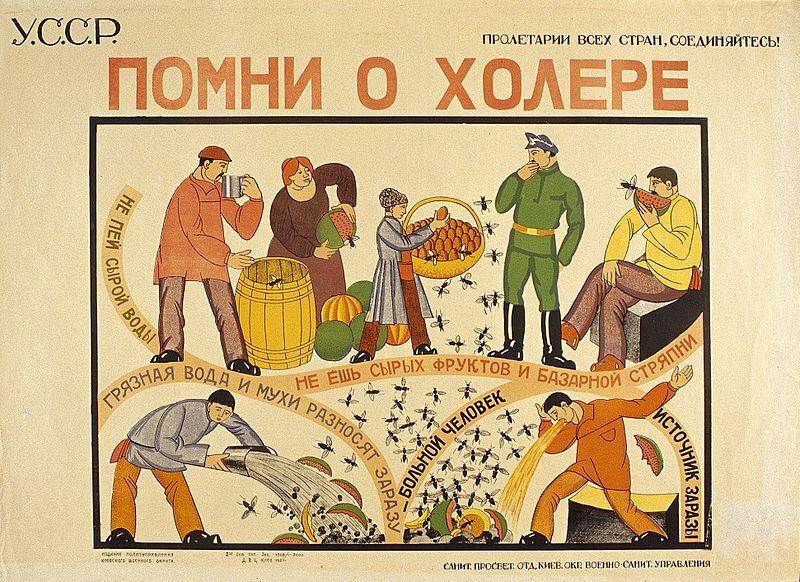 Советский плакат «Помни о холере». Киев, 1921