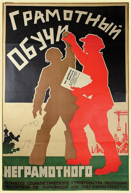 Николай Терпсихоров «Грамотный, обучи неграмотного», 1930 © ГРМ