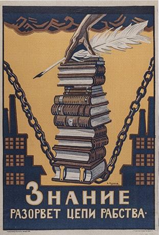 Алексей Радаков «Знание разорвет цепи рабства». Пг., ГИЗ, 1920 © ГРМ