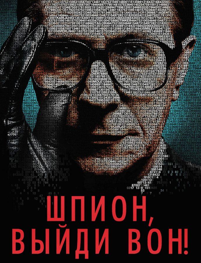 Постер фильма «Шпион, выйди вон!»