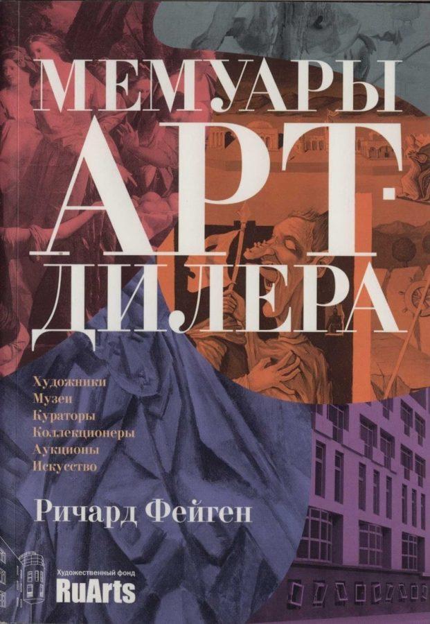 Ричард Фейген «Мемуары арт-дилера» © RuArts