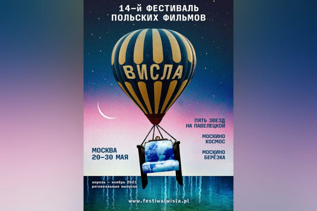 14-й Фестиваль польских фильмов «Висла»