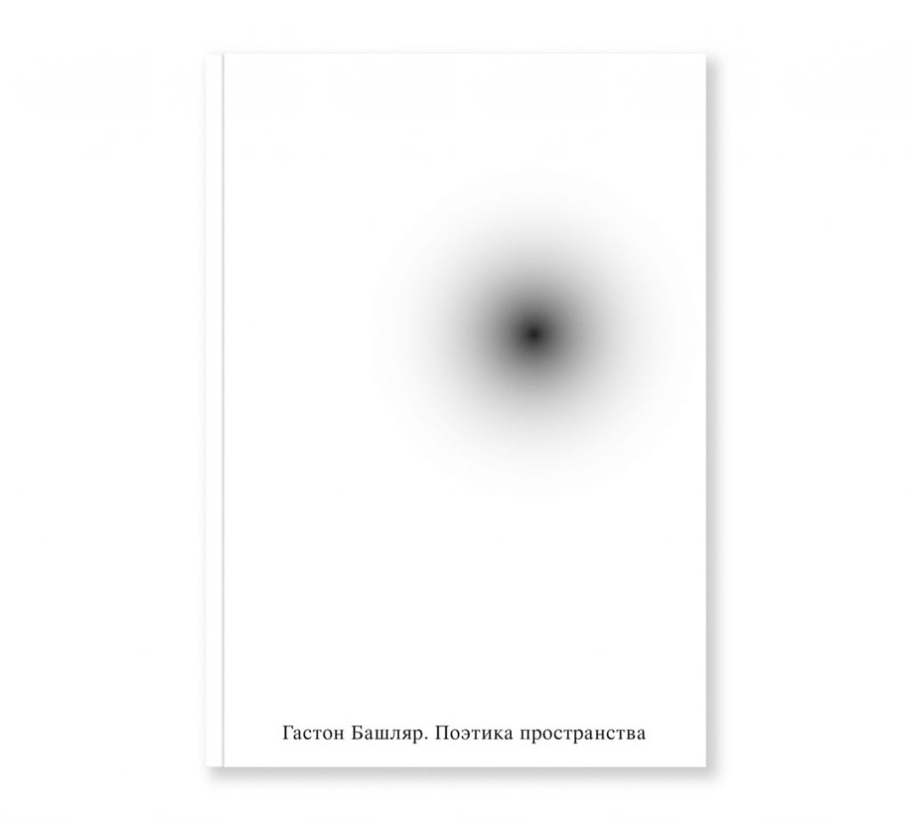 Гастона Башляра «Поэтика пространства»2