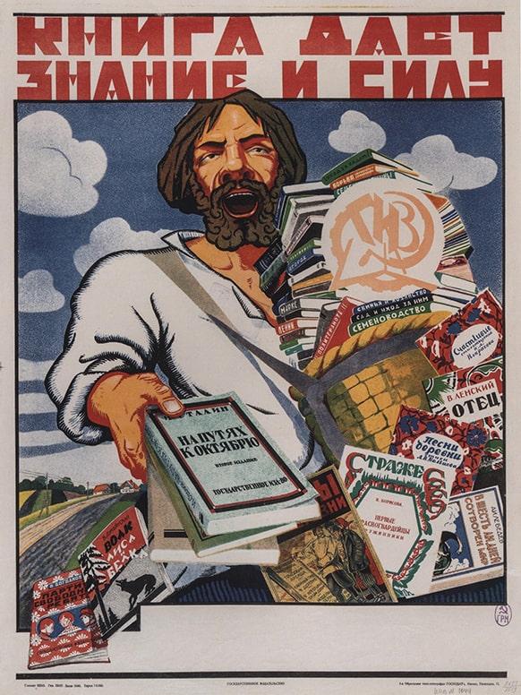 Н.х. «Книга дает знание и силу». М., ГИЗ, 1927 © ГРМ
