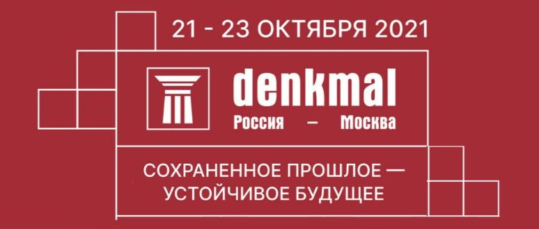 VI Международная специализированная выставка по сохранению, реставрации, использованию и популяризации культурного наследия, редевелопменту и музейным технологиям «denkmal, Россия — Москва».