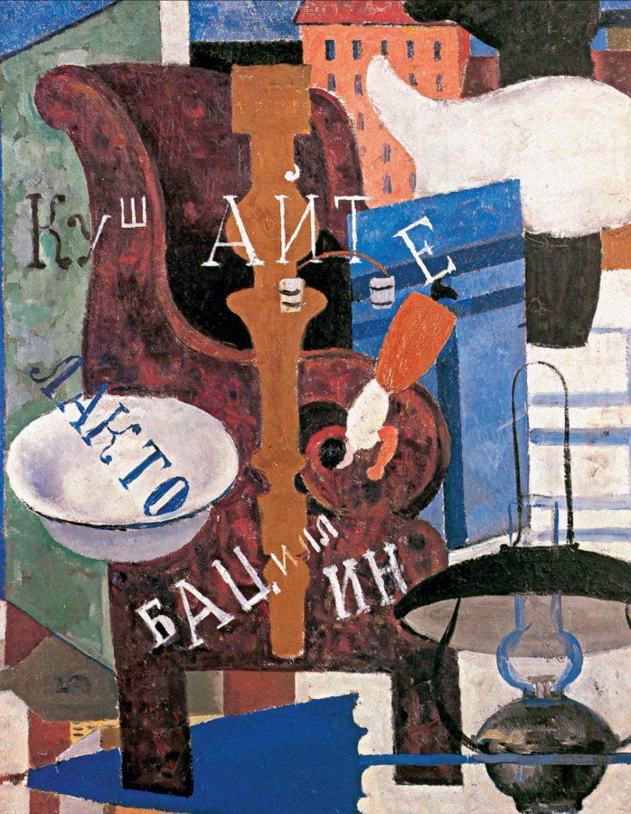 Иван Пуни «Мытье окон», 1915 © Искусство — XXI век