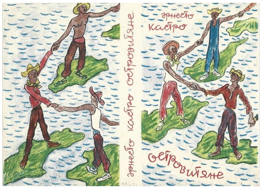 Выставка «Книжная графика Натана Альтмана из собрания семьи Малаховских»