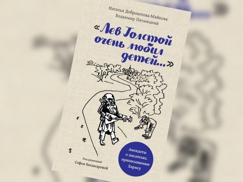 «Лев Толстой очень любил детей. Псевдо-Хармс»
