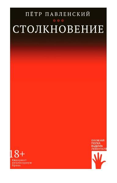 Петр Павленский «Столкновение» © ozon