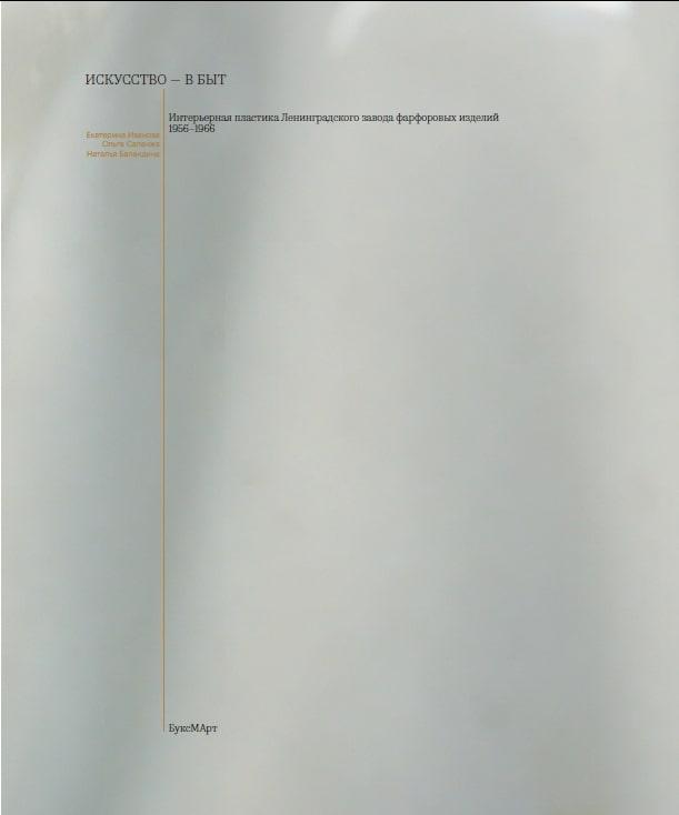 «Искусство — в быт. Интерьерная пластика Ленинградского завода фарфоровых изделий. 1956-1966»