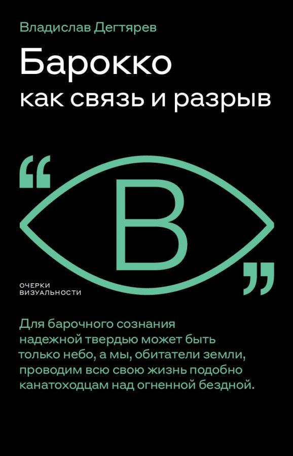 Владислав Дегтярев «Барокко как связь и разрыв»