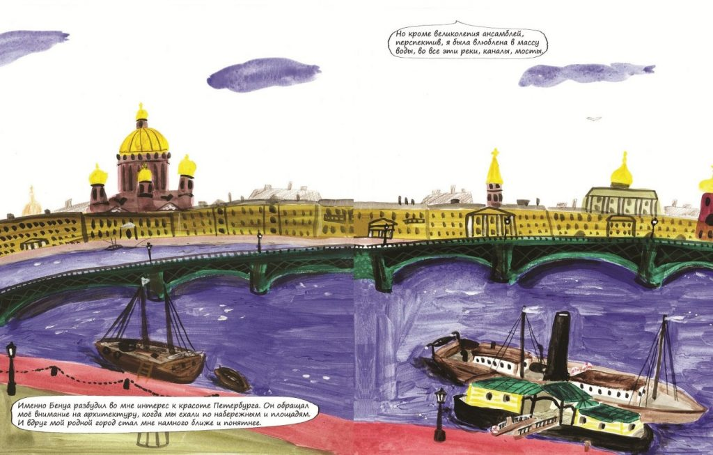 Надежда Демкина. Избранные страницы комикс-биографии © Музей Анны Ахматовой