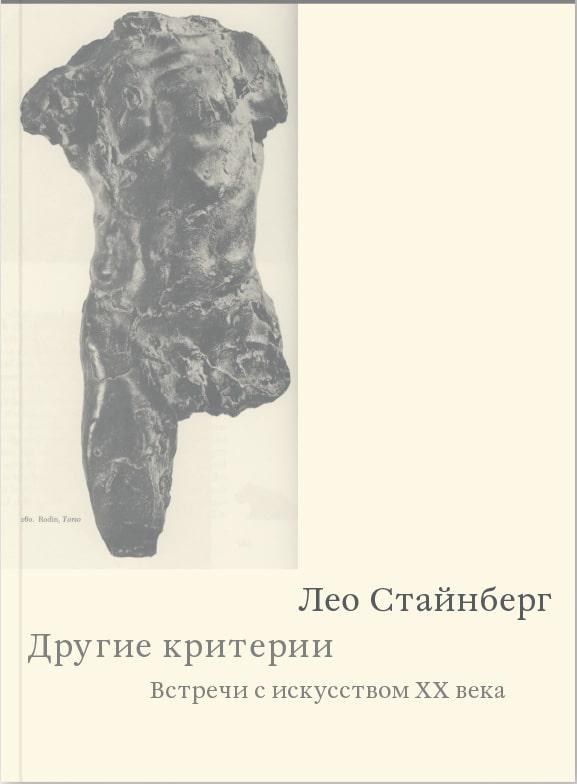 Лео Стайнберг «Другие критерии. Встречи с искусством XX века»