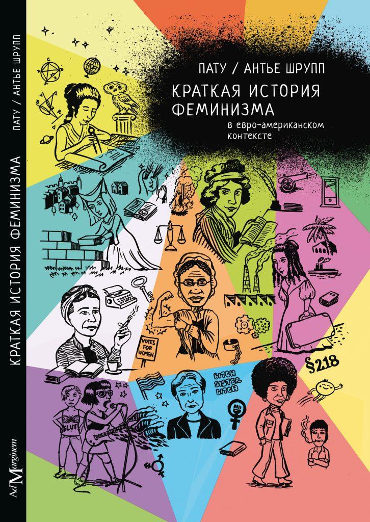 Антье Шрупп «Краткая история феминизма в евро-американском контексте»