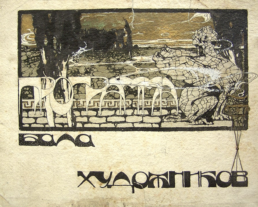 Н.И. Фешин Программа бала художников. Эскиз обложки. Между 1901 — 1905 (?) © Государственный музей изобразительных искусств Республики Татарстан