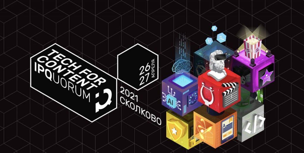 В Технопарке Инновационного центра «Сколково» откроется IPQuorum