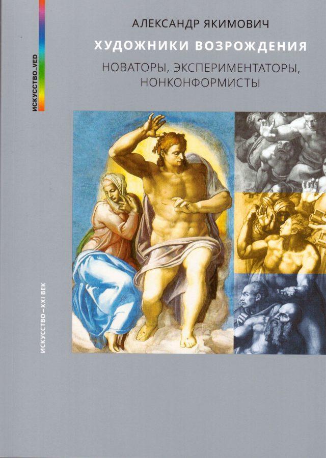 Александр Якимович «Художники Возрождения. Новаторы, экспериментаторы, нонконформисты»