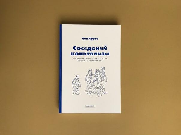 Лев Лурье «Соседский капитализм