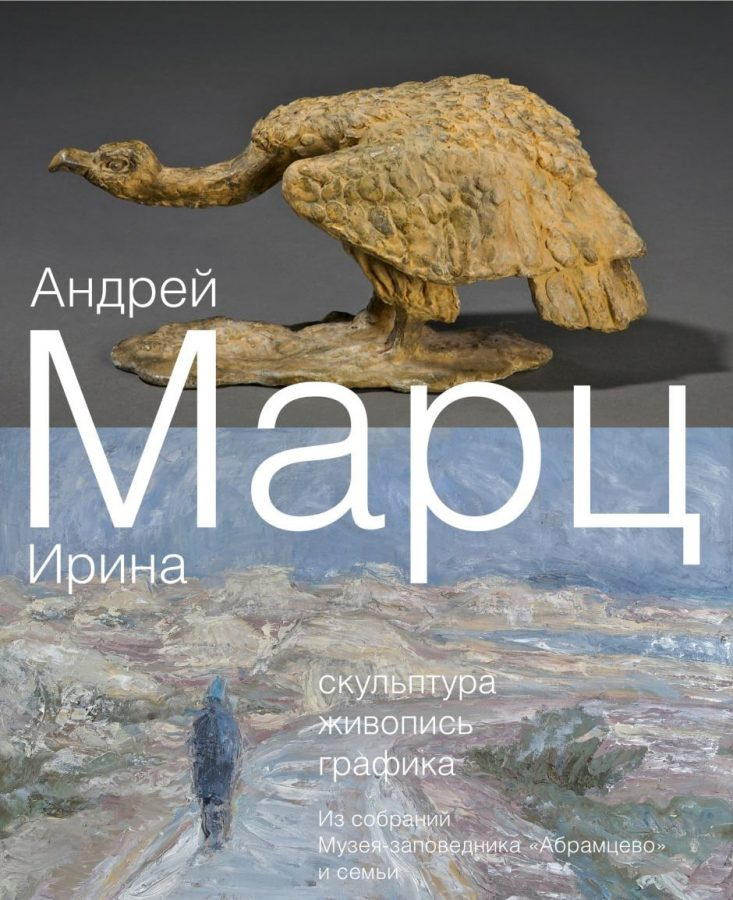 © Музей-заповедник «Абрамцево»