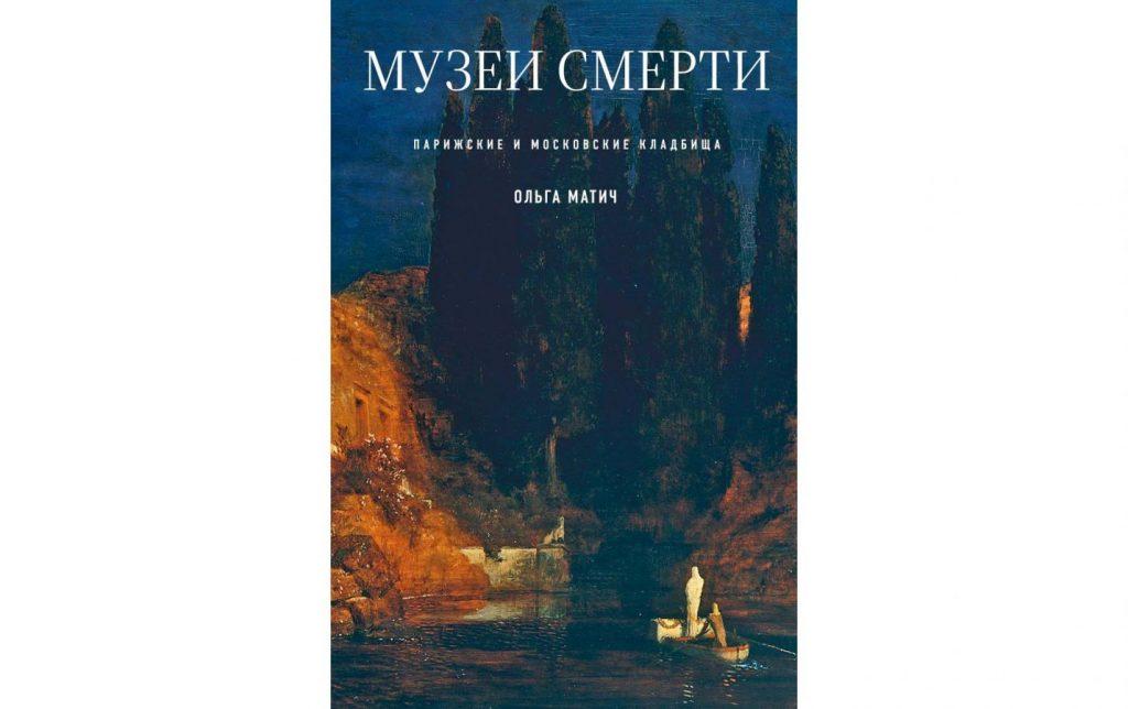 Ольга Матич «Музеи смерти» © НЛО