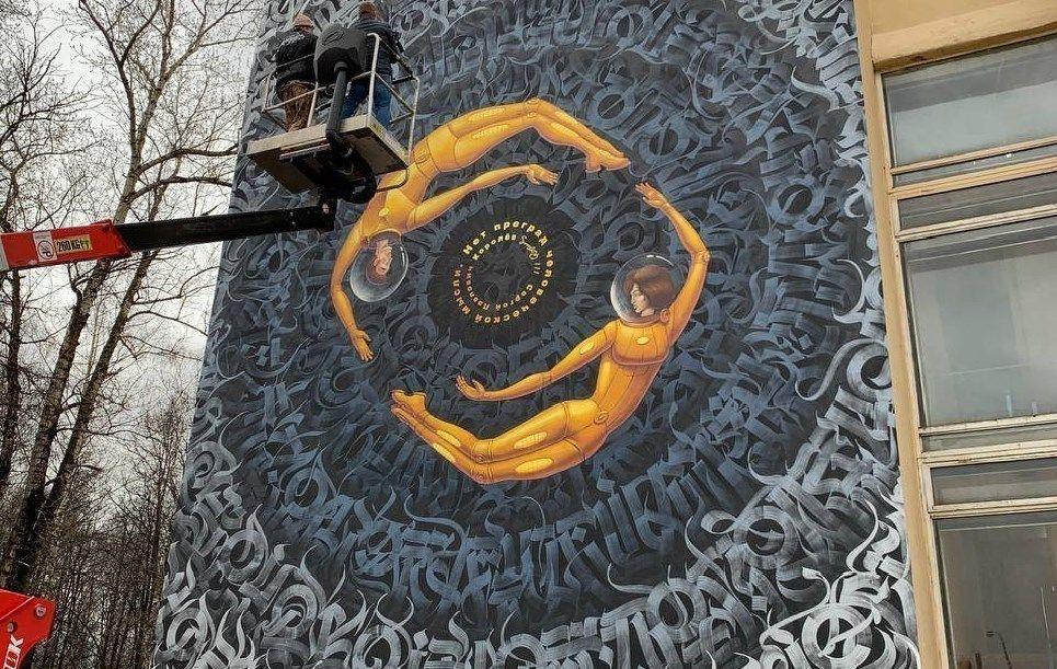 Стена Детской школы искусств в Королеве — новый арт-объект © 360tv.ru