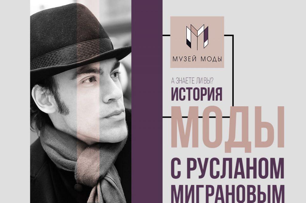 «А знаете ли вы? История моды с Русланом Миграновым»© Музей Моды