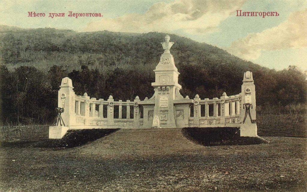 Памятник на месте дуэли Лермонтова и Мартынова у подножия горы Машук © prlib.ru