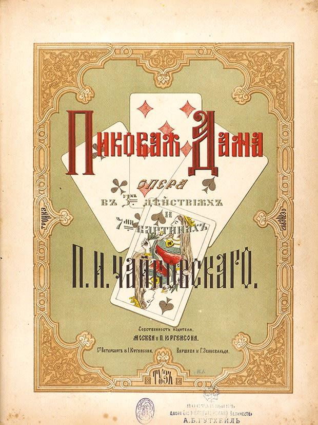 Клавир оперы П.И. Чайковского «Пиковая дама» © bidspirit
