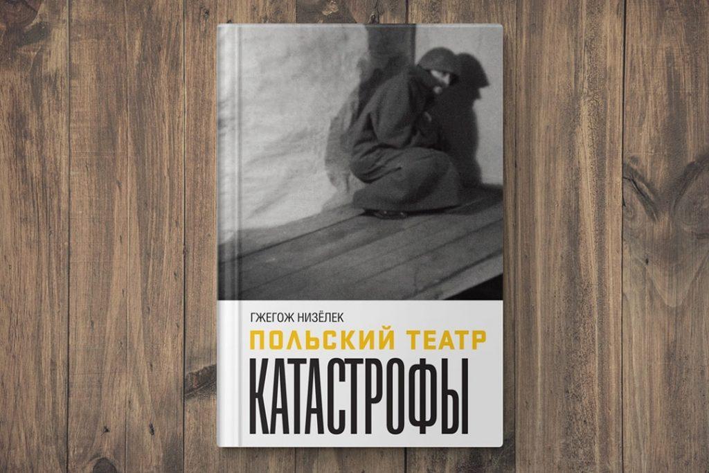 «Польский театр Катастрофы»