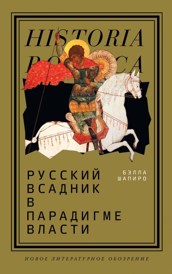 Бэлла Шапиро «Русский всадник в парадигме власти»