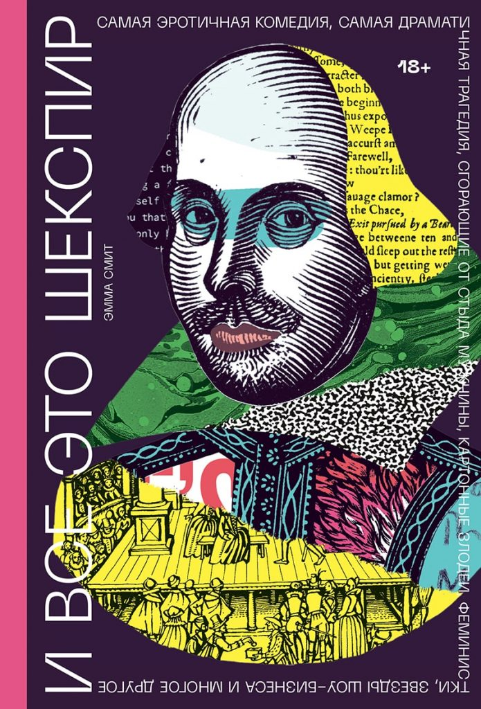 Эмма Смит. «И все это Шекспир»