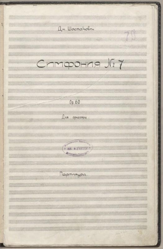 Симфония № 7. Тетрадь № I Allegretto © Пресс-служба Президентской библиотеки
