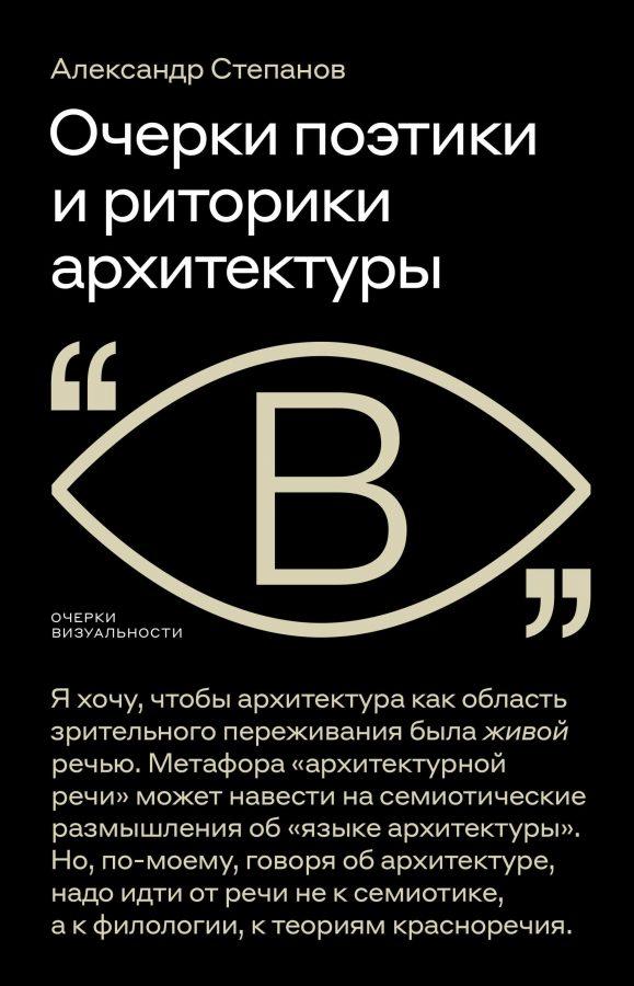 «Очерки поэтики и риторики архитектуры»: глава из книги Александра Степанова