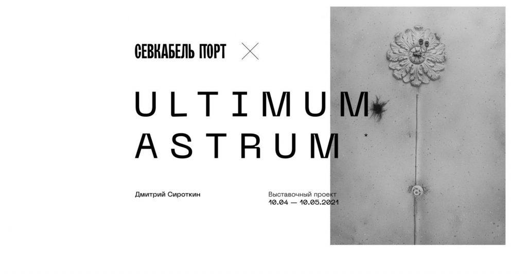 Выставка ULTIMUM ASTRUM Севкабель-порт, Санкт-Петербург